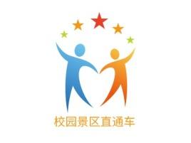 校园景区直通车logo标志设计
