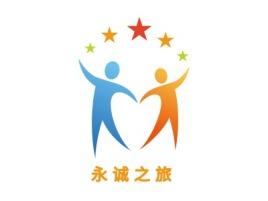 永诚之旅logo标志设计