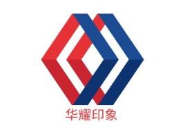 华耀印象公司logo设计