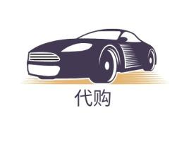 代购公司logo设计