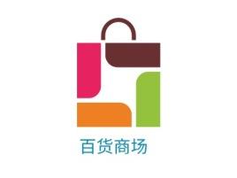 百货商场店铺标志设计