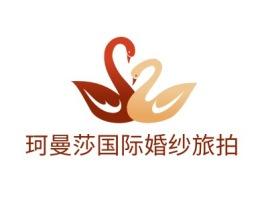 珂曼莎国际婚纱旅拍门店logo设计