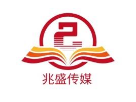 兆盛传媒logo标志设计