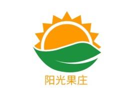 阳光果庄店铺标志设计