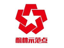 枫林示范点公司logo设计