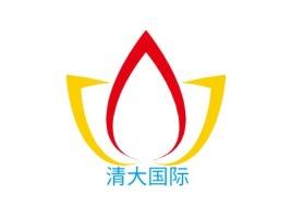 清大国际公司logo设计