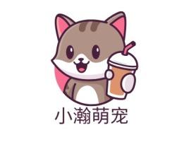 小瀚萌宠门店logo设计