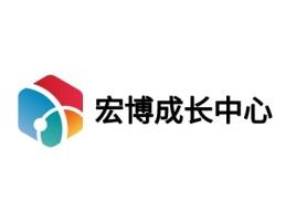 宏博成长中心logo标志设计