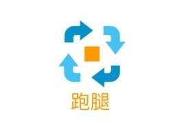 跑腿公司logo设计