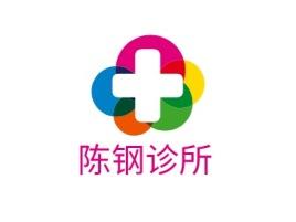 陈钢诊所门店logo标志设计