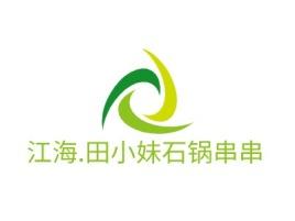 江海.田小妹石锅串串店铺logo头像设计