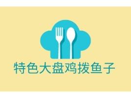 特色大盘鸡拨鱼子品牌logo设计