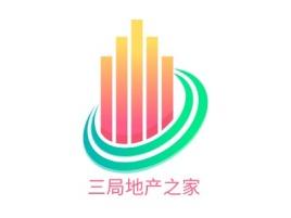 三局地产之家企业标志设计