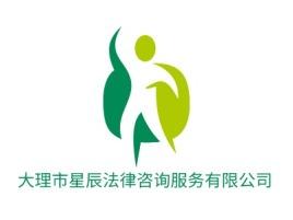 大理市星辰法律咨询服务有限公司公司logo设计