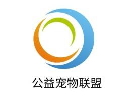 公益宠物联盟门店logo设计