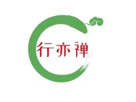 行亦禅logo标志设计