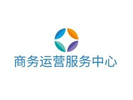 商务运营服务中心logo标志设计
