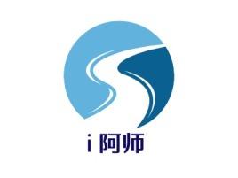 i 阿师logo标志设计
