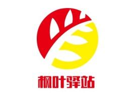 枫叶驿站logo标志设计