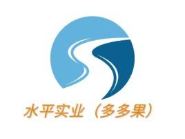 水平实业(多多果)品牌logo设计
