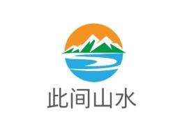 此间山水店铺标志设计