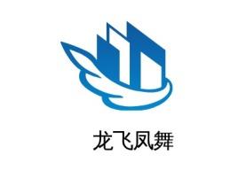 龙飞凤舞公司logo设计