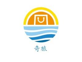 奇旅店铺标志设计