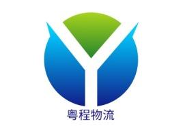粤程物流企业标志设计