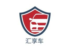 汇享车公司logo设计