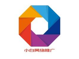 小白网络推广公司logo设计