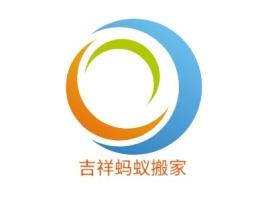 吉祥蚂蚁搬家公司logo设计