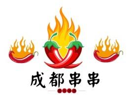 c串串火锅店店铺logo头像设计