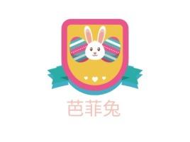 芭菲兔店铺标志设计
