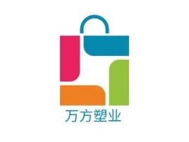 万方塑业店铺标志设计
