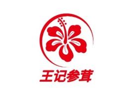 王记参茸店铺标志设计