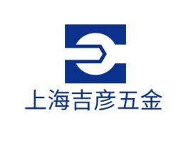 上海吉彦五金店铺标志设计