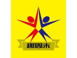 趣周末logo标志设计