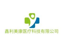 鑫利美康医疗科技有限公司门店logo标志设计
