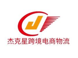 杰克星跨境电商物流企业标志设计