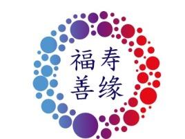 福寿善缘企业标志设计