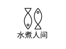 水煮人间店铺logo头像设计