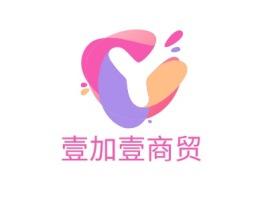 壹加壹商贸公司logo设计