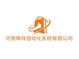 河南晖祥自动化系统有限公司店铺标志设计