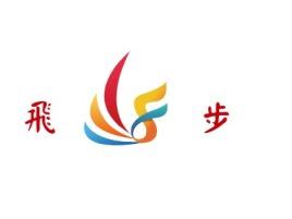 飛         步公司logo设计