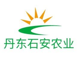 丹东石安农业品牌logo设计