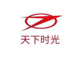 天下时光公司logo设计