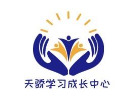 天骄学习成长中心logo标志设计