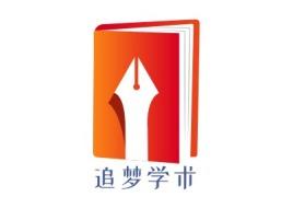 追梦学术logo标志设计