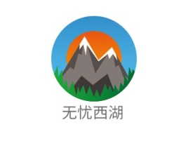 无忧西湖logo标志设计