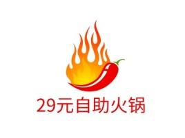 29元自助火锅店铺logo头像设计